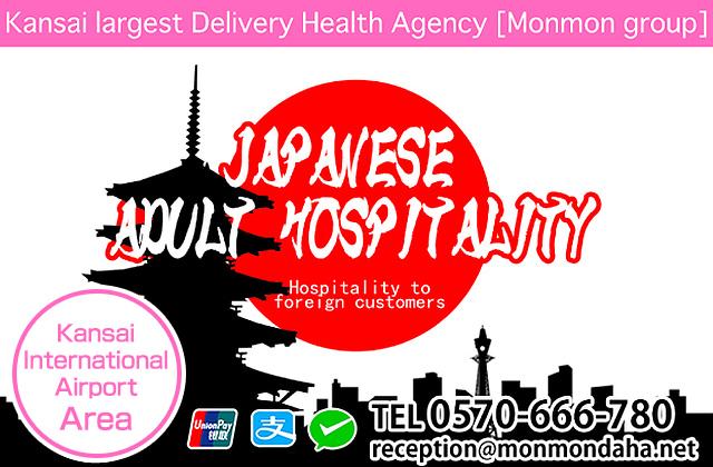 JAPANESE ADULT HOSPITALITY